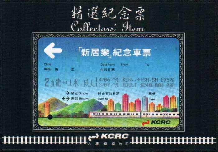 Hong Kong KCR Train Ticket : New Home Souvenir Ticket