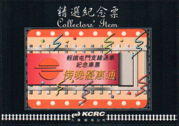 Hong Kong KCR Light Rail Train Train Ticket : LRT Regional Extension