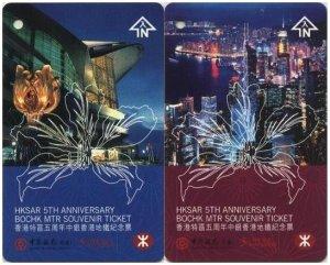 Hong Kong MTR Train Ticket : HKSAR 5th Anniversary Souvenir Ticket