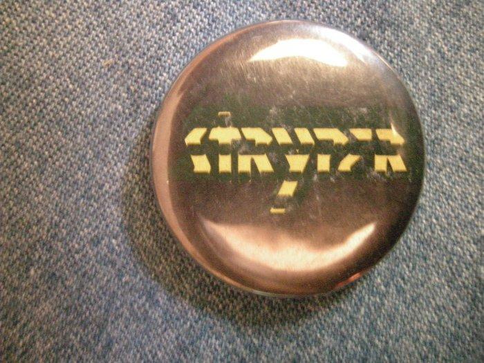 STRYPER PINBACK BUTTON yellow logo HTF!