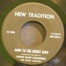 CANTOR RALPH SCHLOSSBERG~Song to the Soviet Jews~New Tradition 1001 (Gospel) Rare VG+ HEAR 45