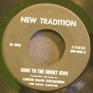 CANTOR RALPH SCHLOSSBERG~Song to the Soviet Jews~New Tradition 1001 (Gospel) Rare VG+ HEAR 45