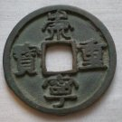 China, Northern Sung Dynasty,  Emperor Hui Tsung, A.D.1101-1125, 5 Cash
