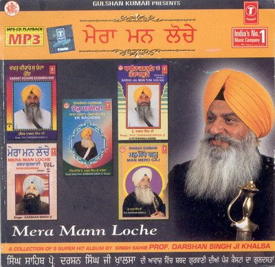 Mera Mann Lochay MP3 Album  (Shipping Included)