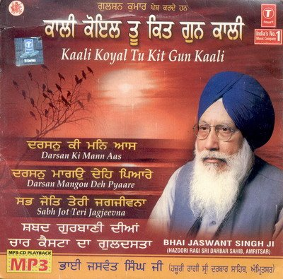 Kali Koyal Tu.... MP3 Album  (Shipping Included)