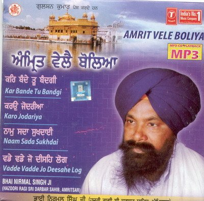 Amrit Vele Boliya MP3 Album  (Shipping Included)