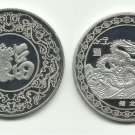 2011  #5 Year of the Dragon Silver Coin
