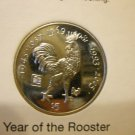 2000 The Year of The Rooster Coin