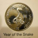 2000 The Year of The Snake Coin