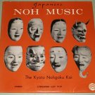 Japanese Noh Music   Record  LP