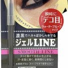 Kiss Me Heavy Rotation Smooth Line Gel Eyeliner Black