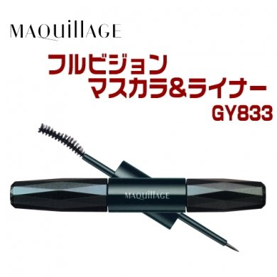 Shiseido Maquillage Full Vision Mascara and Liner GY833