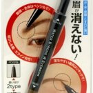 B&C Laboratories BROWLASH EX Water Strong Liquid Eyebrow Pencil (Natural Brown)