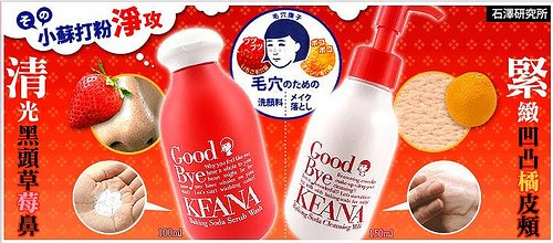 ISHIZAWA Labs Keana Baking Soda Scrub Wash