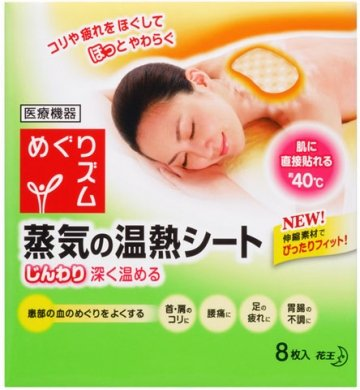 KAO NEKURIZUMU Vapor Relax Hot Patches for Back 8pc