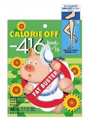 TRAIN Calorie Off Piggy Fat Burnning Stockings 416kcal/hr Beige