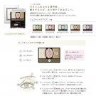 Kanebo Coffret D'or Jewelcious Eyes