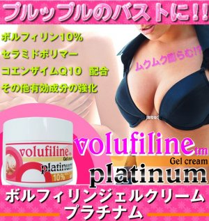 Platinum Volufiline Gel Cream