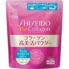 Shiseido Collagen Powder