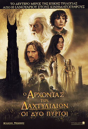 Lord of the Rings: The Two Towers - Greek flyer