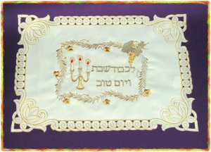 Judaica Shabbat CHALLAH bread cover Israel  NEW holy B