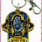 NEW Wood Luck  Success Key chain Hamsa from Holy Land D