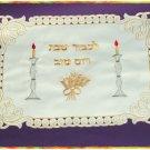 Judaica Shabbat CHALLAH bread cover Israel  NEW holy E