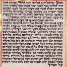 """New 3.9"""" H.Quality Kosher Mezuzah Scroll Parchment Klaf"""