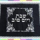 Judaica Shabbat CHALLAH velvet  bread cover Israel Gift