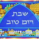 Blue Silk Judaica Shabbat CHALLAH bread cover Israel