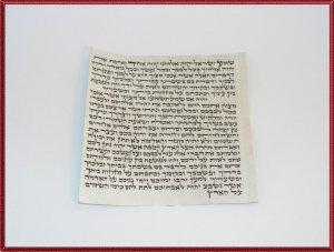 "kosher mezuzah 4.75""  klaf/scroll/parchment for mezuza"