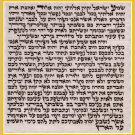 """2.8"""" H.Quality Kosher Mezuzah Scroll Parchment Klaf New"""