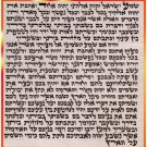 10cm H.Quality Kosher Mezuzah Scroll Parchment Klaf New
