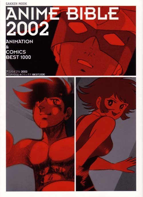 Anime Bible 2002: Animation & Comics Best 1000 - Mint