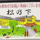 Vtg August Moon Tea House Okinawa Japan Japanese Lettering Matchbook Matchbox