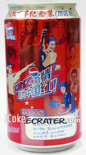 2007 Pepsi Limited Edition Red Can From China