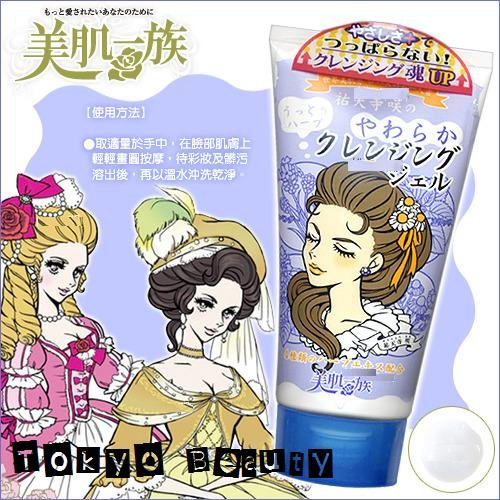 Bihada Ichizoku ���� Make Up Remover Cream