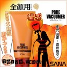 Sana Pore Vacummer Hot Cleansing Gel