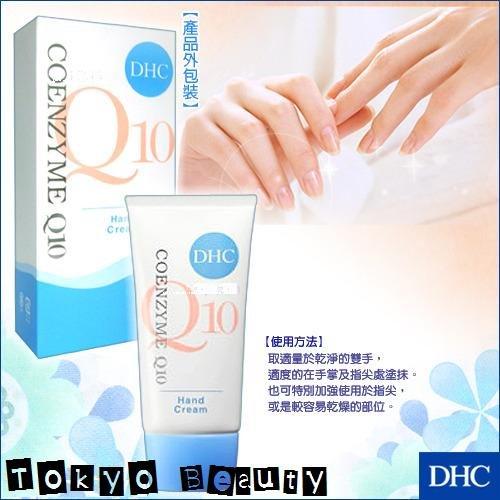 DHC Q10 Hand Cream