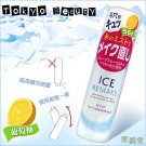 KOKURYUDO Ice Remake Spray For Redo Makeup
