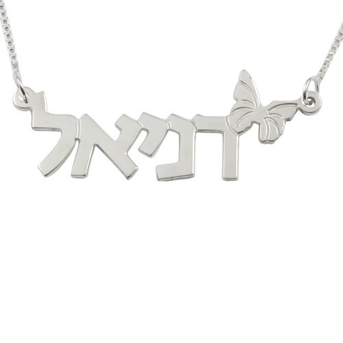 Sterling 925 Silver Any Hebrew Name Necklace Butterfly Motif 013214