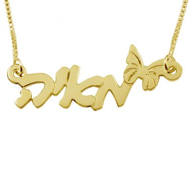 18K Gold Plated Silver Any Hebrew Name Necklace Cursive Script Butterfly Motif 013217