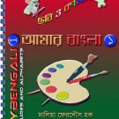 My Bengali Book 1