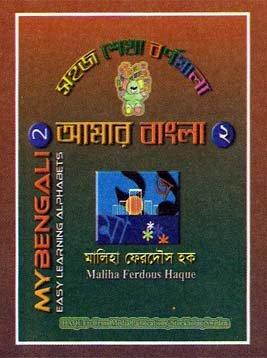 My Bengali Book 2