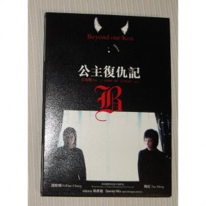 DVD-Beyond our Ken-Daniel Wu-Hong Kong Cantonese Chinese movie