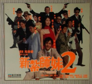 VCD-Love Undercover 2 -Love Mission-Daniel Wu-Hong Kong Cantonese Chinese movie