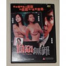 DVD-The Peeping-Daniel Wu-Hong Kong Cantonese Chinese movie
