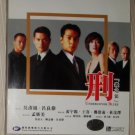VCD-Undercover Blues AKA Punishment-Daniel Wu-Hong Kong Cantonese Chinese movie