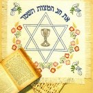 Z318 Embroidery PATTERN ONLY Matzah Cover Pattern Matza Matzoh