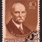 Russia #1573, CTO - Kurnakov